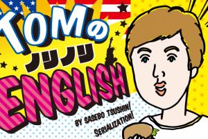 トムのノリノリENGLISH