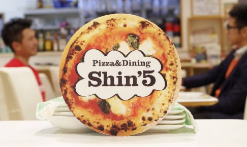 pizzeria shin5の求人