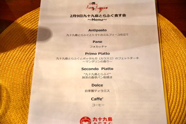 九十九島とらふぐを食す会のメニュー