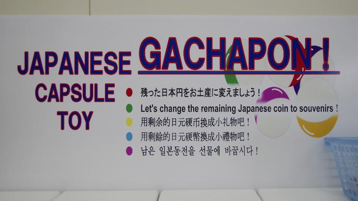長崎空港ガチャポンバナー