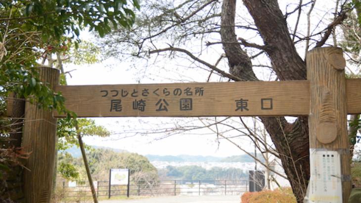 尾崎公園の入口