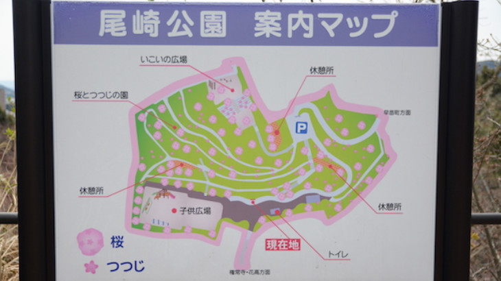 尾崎公園の案内図