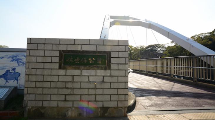 佐世保公園アルバカーキ橋前
