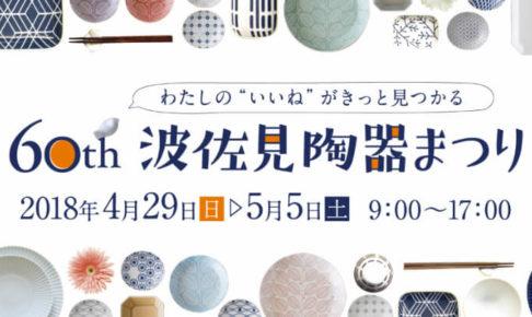 波佐見陶器まつり2018