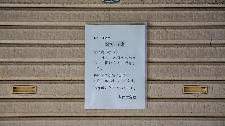 大阪屋閉店張り紙
