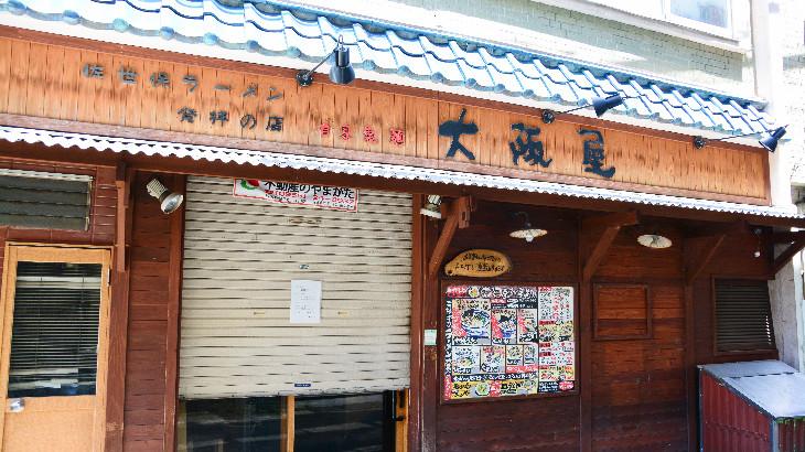 大阪屋閉店外観