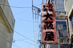 大阪屋閉店看板