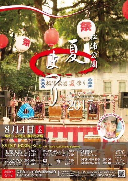 松浦公園夏祭り2017チラシ
