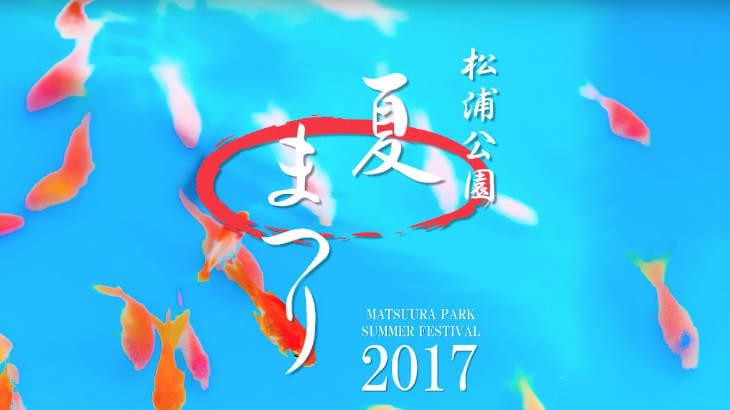 松浦公園夏祭り2017