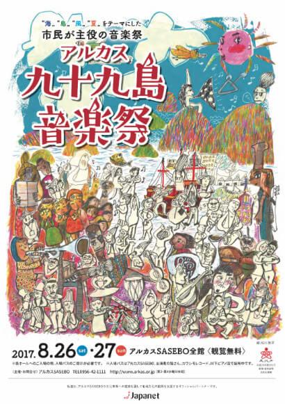 アルカス 九十九島音楽祭チラシ