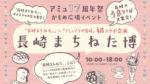 長崎まちねた博トップ