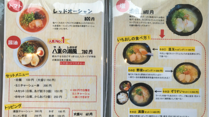 麺や潮風_メニュー