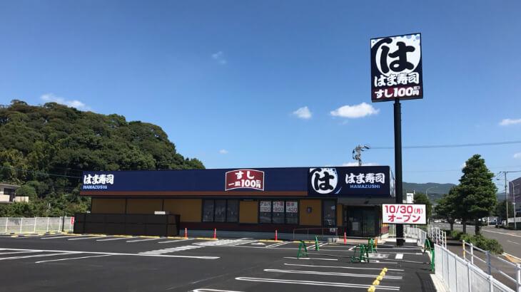 はま寿司外観3