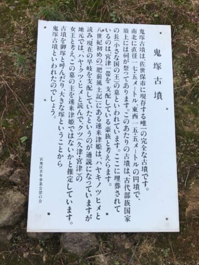 鬼塚古墳002