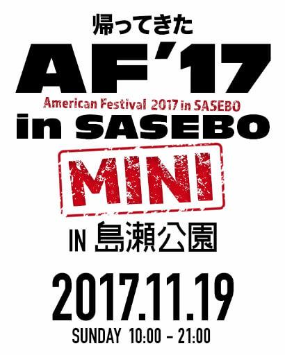 アメリカンフェスティバル2017