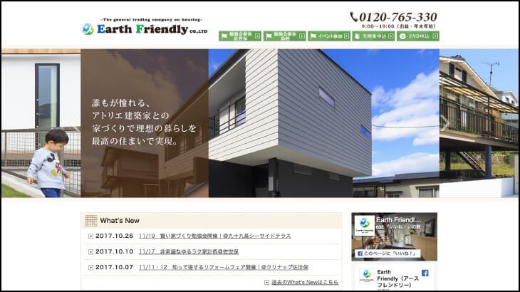 ErathFriendlyのwebサイト