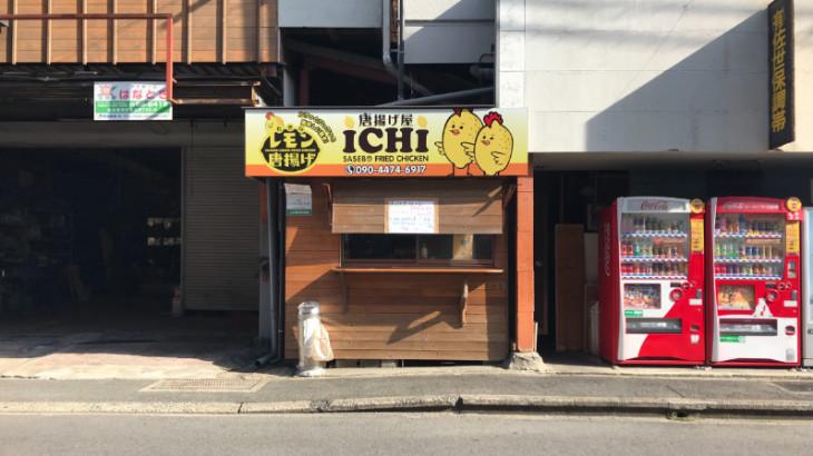 唐揚げ屋 ICHIの外観1
