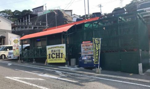 唐揚げ屋 ICHIの外観