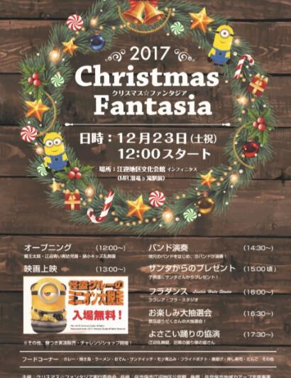 クリスマスファンタジアのチラシ