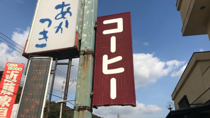 三川内の古い看板