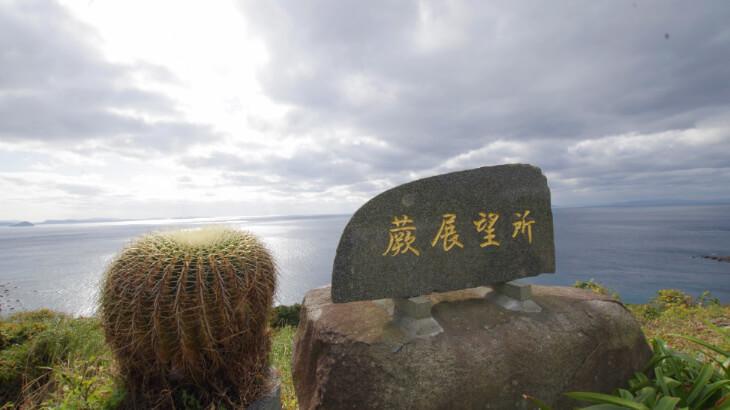 黒島09 蕨展望所