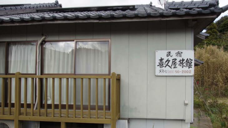 黒島14 喜久屋旅館