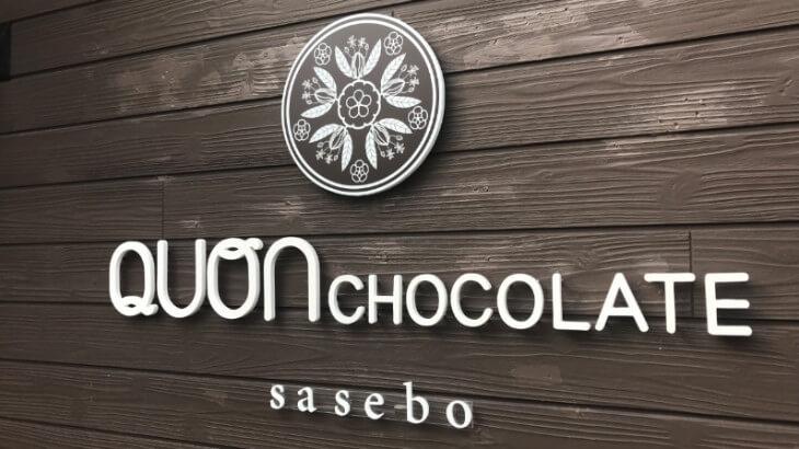 久遠チョコレート看板