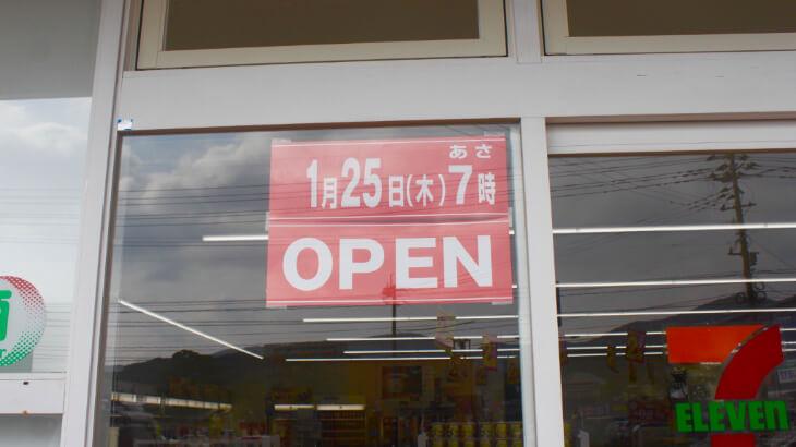 セブンイレブン愛宕店のオープン