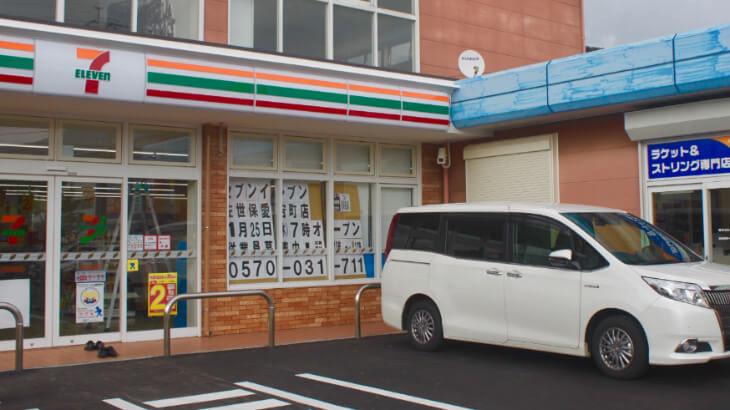 セブンイレブン愛宕店7