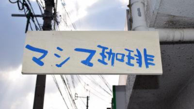 マシマ珈琲1