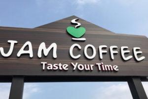 ジャムコーヒー看板