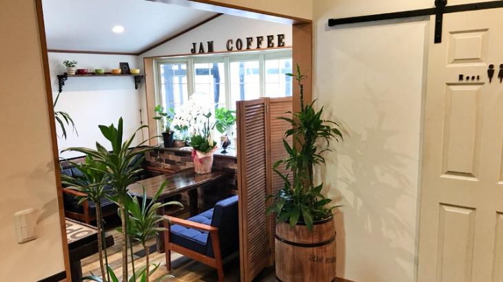 ジャムコーヒー店内2