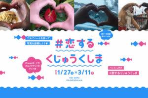 恋する九十九島キャンペーン