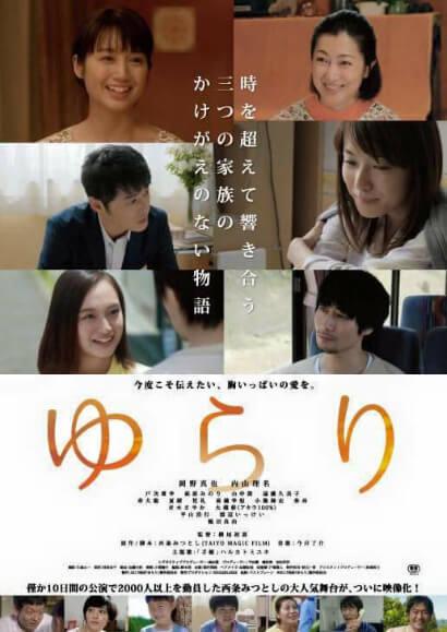 映画「ゆらり」のポスター