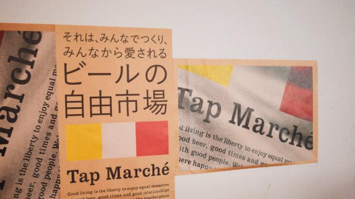 Tapmarchéのポスター