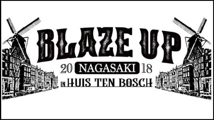 BLAZEUP2018ハウステンボス