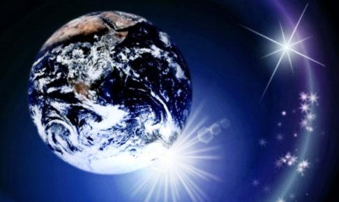 星きらり はるか地球をのぞむ
