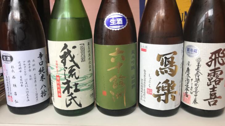和食ダイニング橘川のお酒