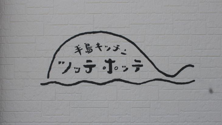 ツッテホッテのロゴ