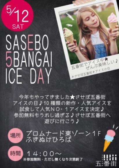 させぼ五番街アイスの日