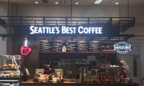 シアトルコーヒー
