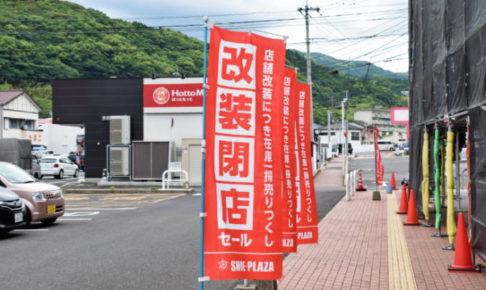 シュープラザ矢峰店 旗