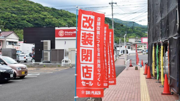 シュープラザ矢峰店