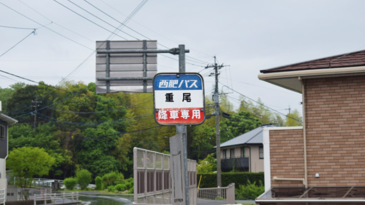 suncafe 重尾町バス停