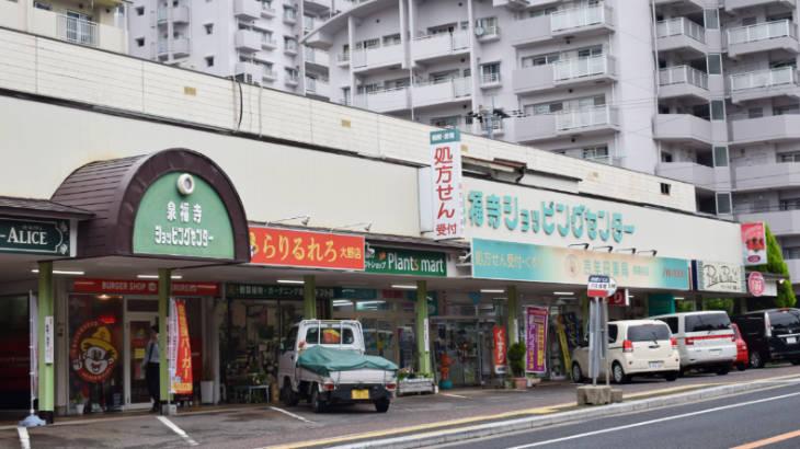 泉福寺ショッピングセンター