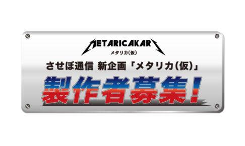 メタリカ(仮)