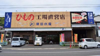 津田水産 外観
