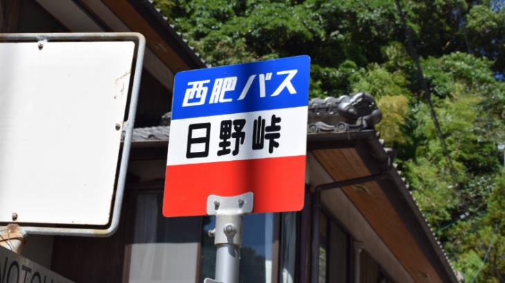 日野峠バス停