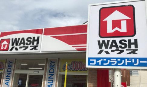 WASHハウス看板