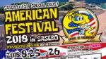 アメリカンフェスティバル2018